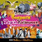 八景島シーパラダイスのハロウィン2018は五感で楽しむ!シーパラ「Pop'n Halloween」開催