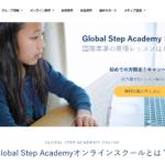 【2021年版】グローバルステップアカデミーってどう?18個の質問でまとめました! ~子供のオンライン英会話