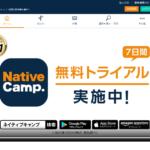 【2021年版】ネイティブキャンプ(NativeCamp)ってどう?18個の視点で徹底解剖! ~子供のオンライン英会話
