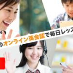 【2021年版】Kimini英会話(キミニ)ってどう?18個の質問でまとめました! ~子供のオンライン英会話
