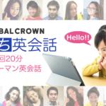 【2021年版】グローバルクラウン(GLOBAL CROWN)ってどう?18個の質問でまとめました! ~子供のオンライン英会話