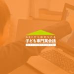 【2021年版】リップルキッズパークってどう?18個の質問でまとめました! ~子供のオンライン英会話
