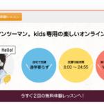 【2021年版】ハナソキッズってどう?18個の質問でまとめました! ~子供のオンライン英会話